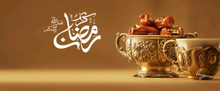 رمضان مبارك  – Gesegneter Ramadan