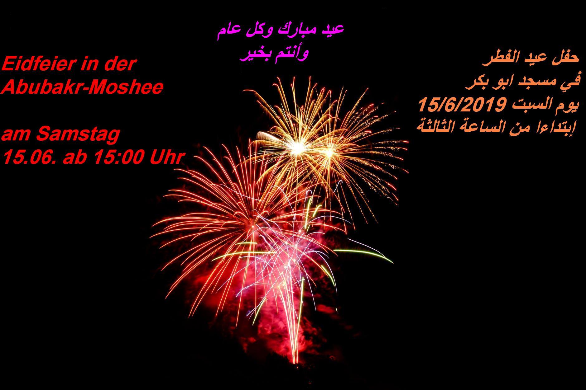Eid-Feier حفل العيد